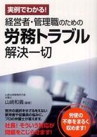 山﨑法律事務所,山崎和義,著書01